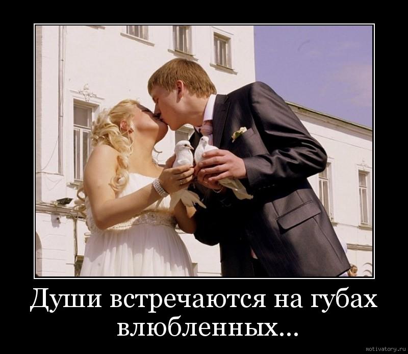 Души встречаются на губах влюбленных...