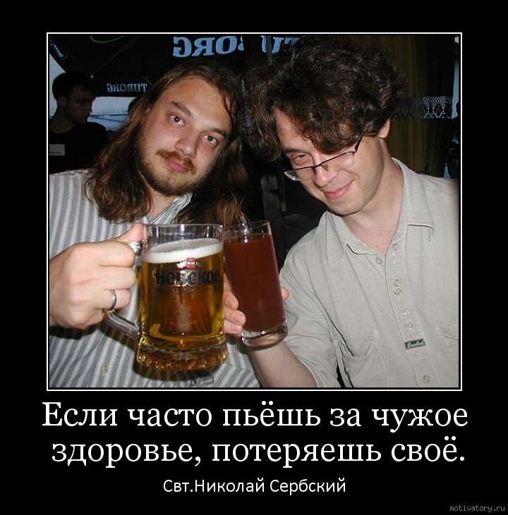 Если часто пьёшь за чужое здоровье, потеряешь своё.