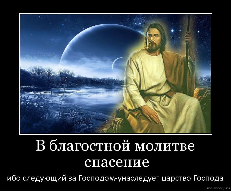 В благостной молитве спасение