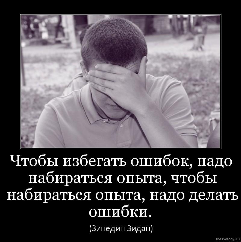 Чтобы избегать ошибок, надо набираться опыта, чтобы набираться опыта, надо делать ошибки.