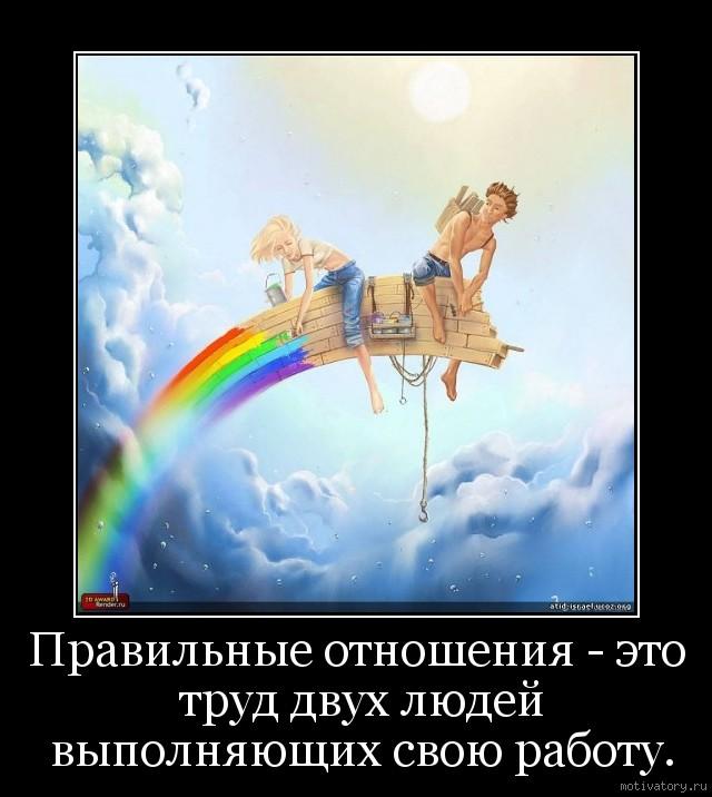 Правильные отношения - это труд двух людей выполняющих свою работу.