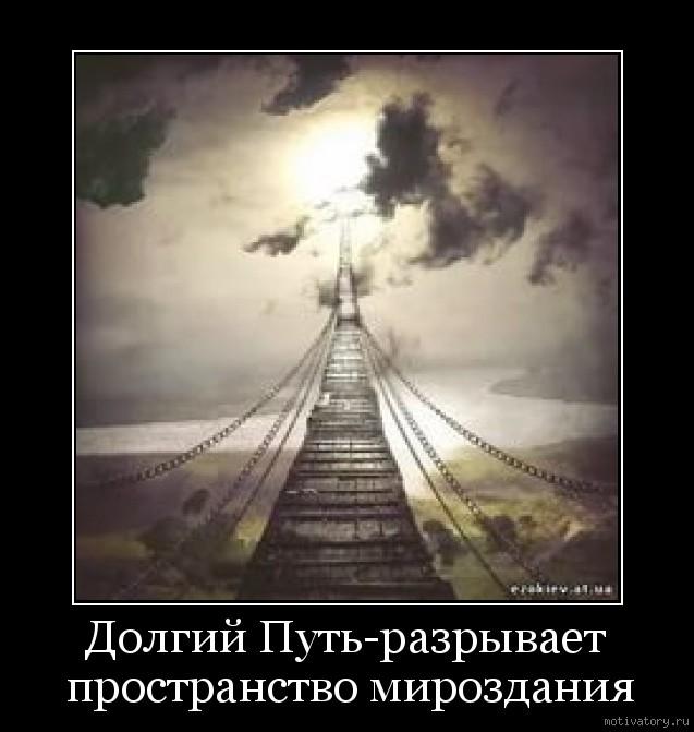 Долгий Путь-разрывает пространство мироздания