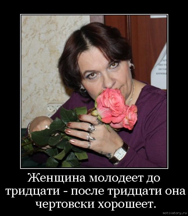 Женщина молодеет до тридцати - после тридцати она чертовски хорошеет.