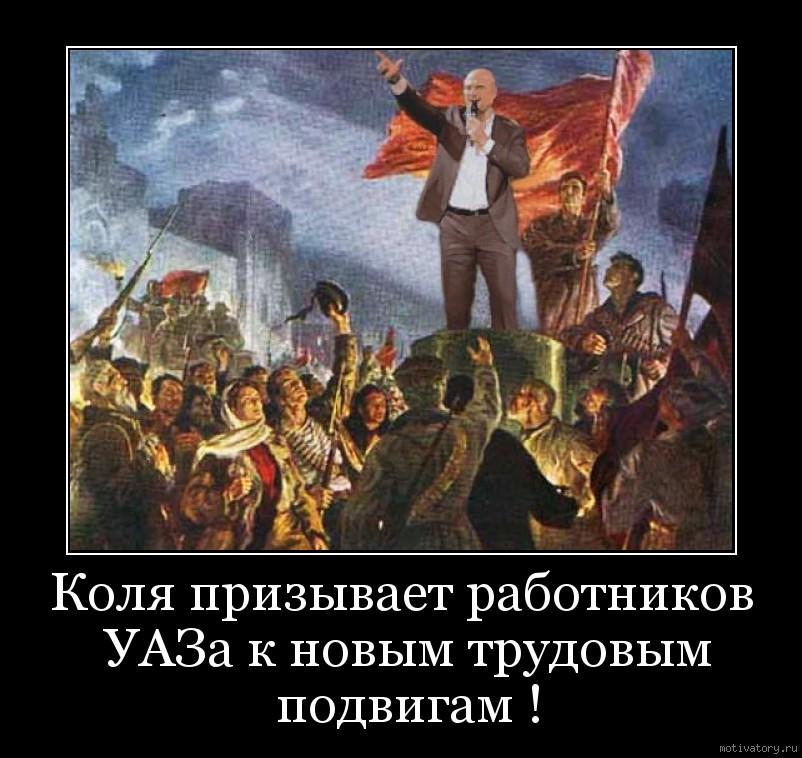 Коля призывает работников УАЗа к новым трудовым подвигам !