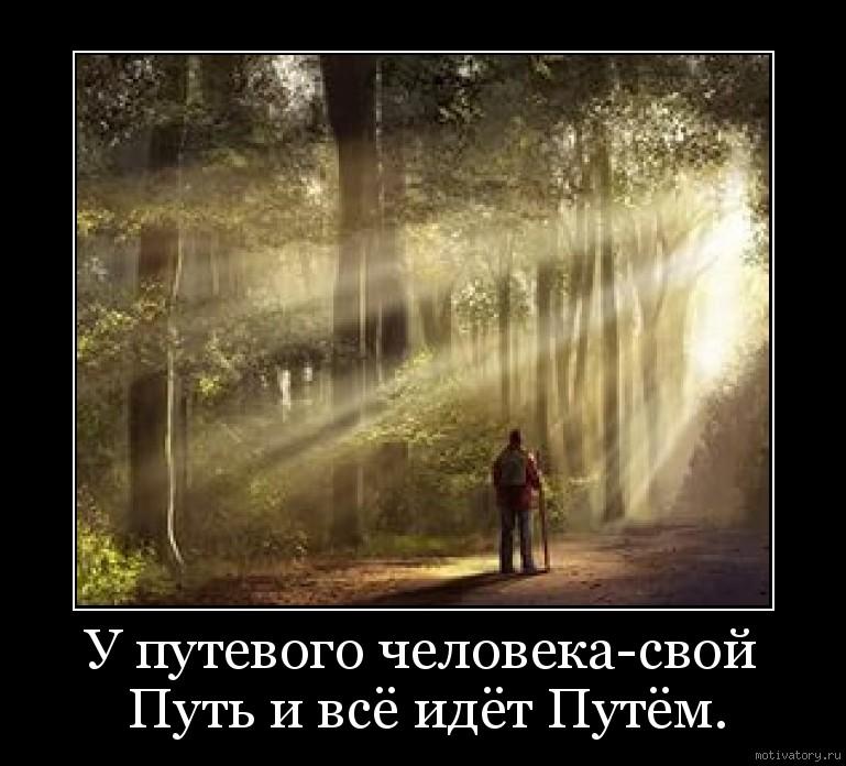 У путевого человека-свой Путь и всё идёт Путём.