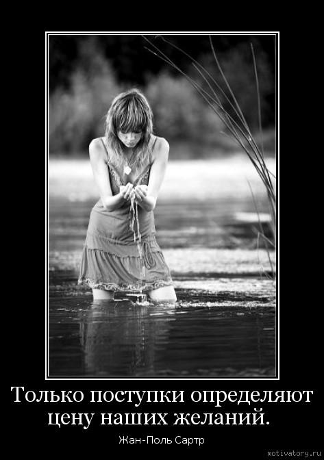 Только поступки определяют цену наших желаний.