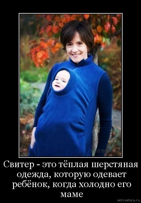 Свитер - это тёплая шерстяная одежда, которую одевает ребёнок, когда холодно его маме