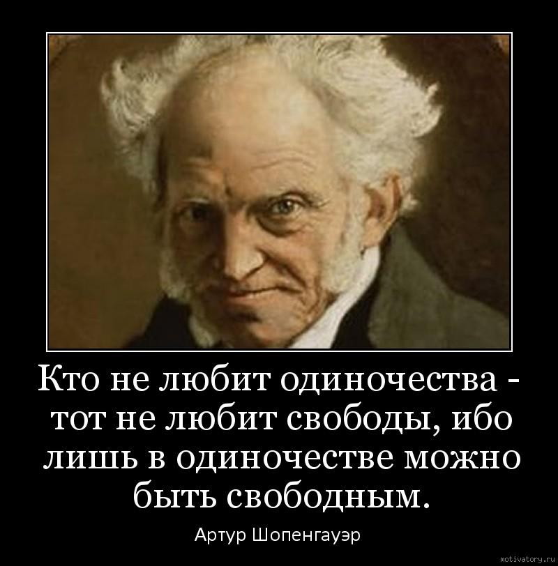 Кто не любит одиночества - тот не любит свободы, ибо лишь в одиночестве можно быть свободным.