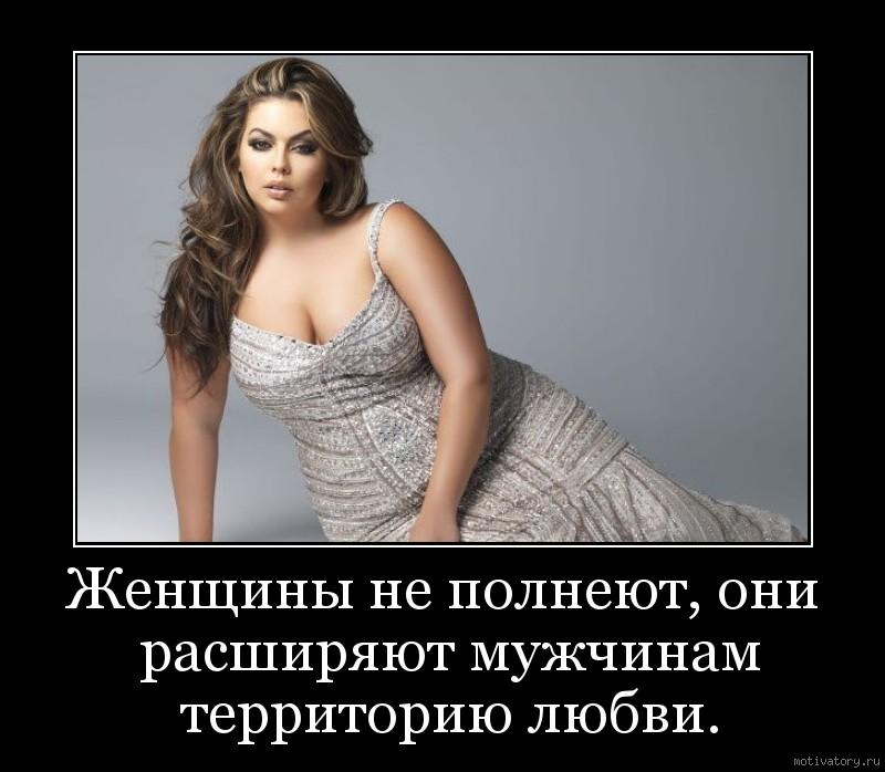 Женщины не полнеют, они расширяют мужчинам территорию любви.