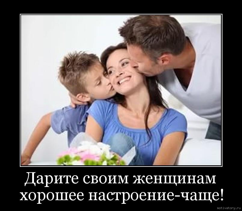 Дарите своим женщинам хорошее настроение-чаще!