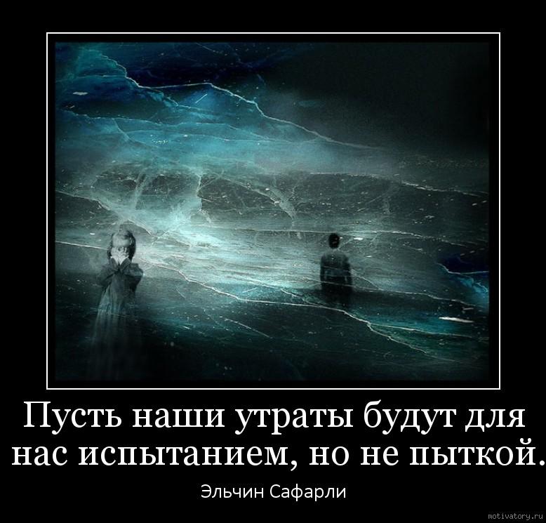 Пусть наши утраты будут для нас испытанием, но не пыткой.