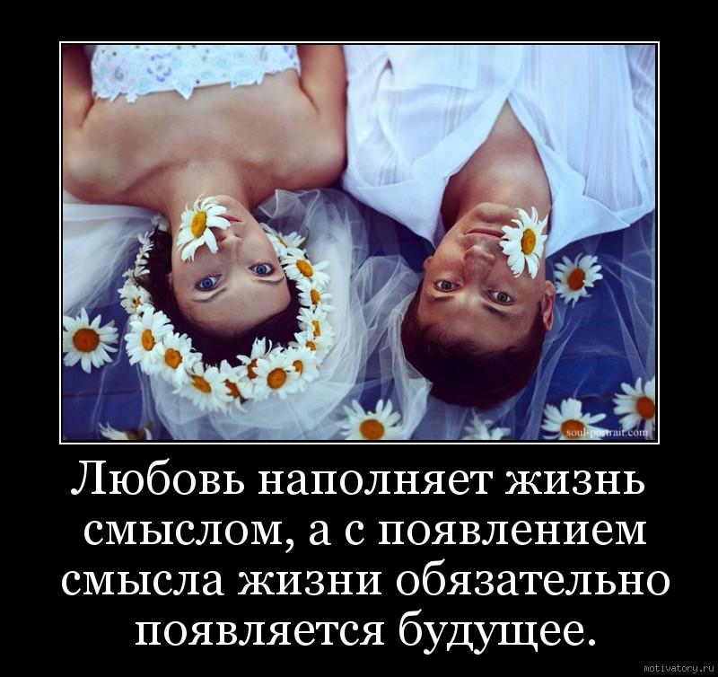 Любовь наполняет жизнь смыслом, а с появлением смысла жизни обязательно появляется будущее.