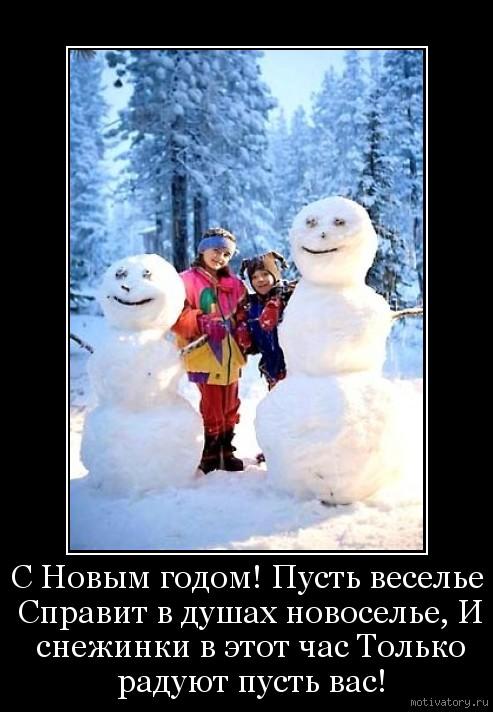 С Новым годом! Пусть веселье Справит в душах новоселье, И снежинки в этот час Только радуют пусть вас!