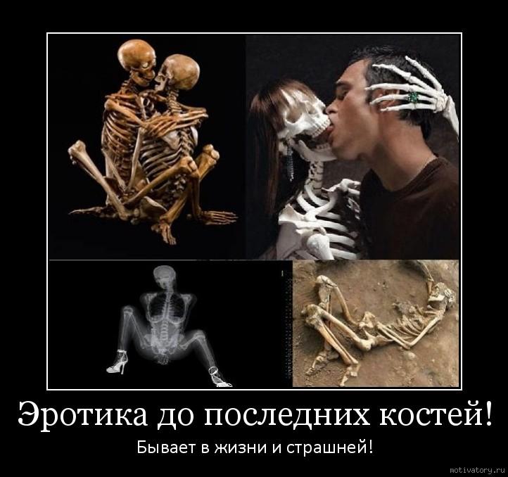 Эротика до последних костей!