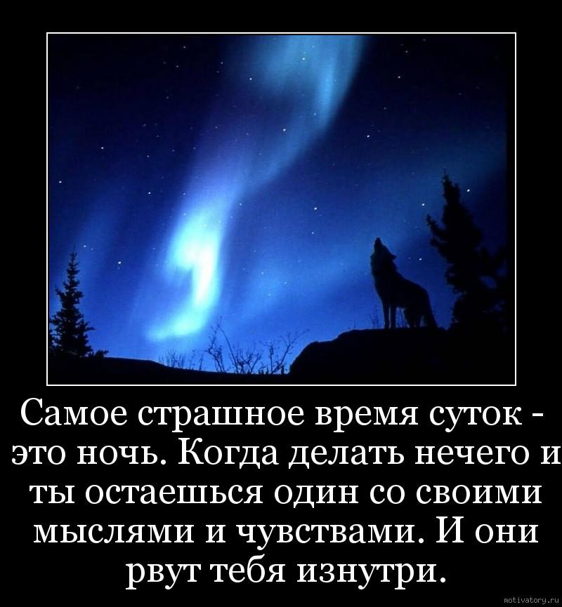 Самое страшное время суток - это ночь. Когда делать нечего и ты остаешься один со своими мыслями и чувствами. И они рвут тебя изнутри.