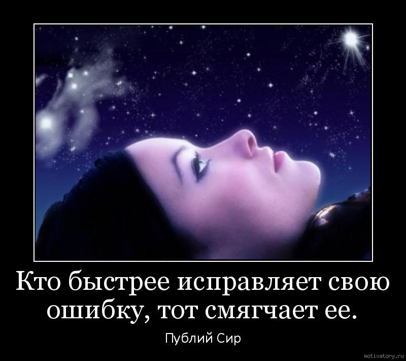 Кто быстрее исправляет свою ошибку, тот смягчает ее.