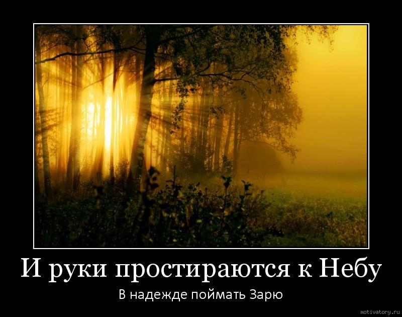 И руки простираются к Небу
