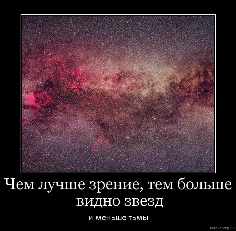 Чем лучше зрение, тем больше видно звезд