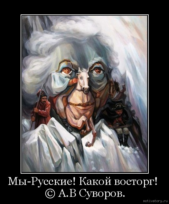 Мы-Русские! Какой восторг!  © А.В Сувoров.