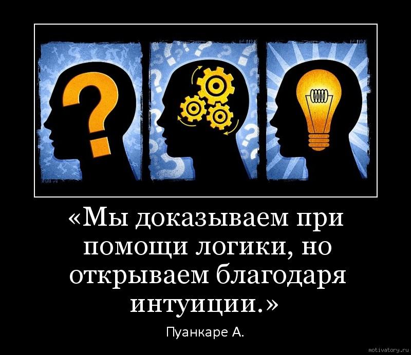 «Мы доказываем при помощи логики, но открываем благодаря интуиции.»