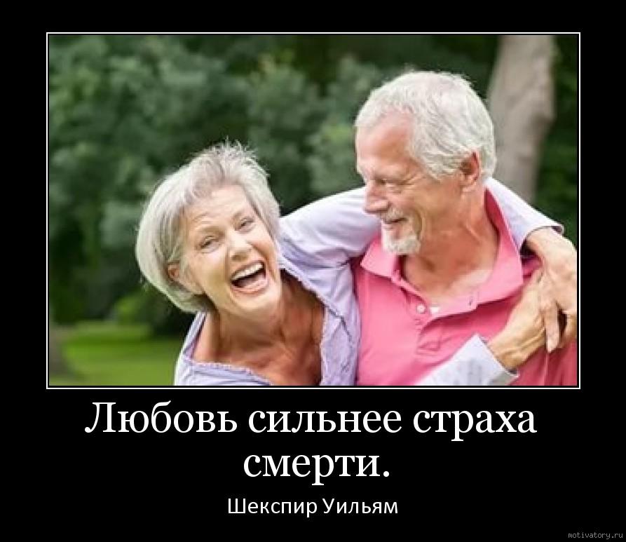 Любовь сильнее страха смерти.