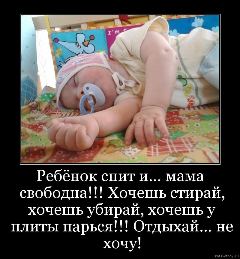 Ребёнок спит и… мама свободна!!! Хочешь стирай, хочешь убирай, хочешь у плиты парься!!! Отдыхай… не хочу!