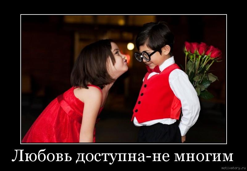 Любовь доступна-не многим