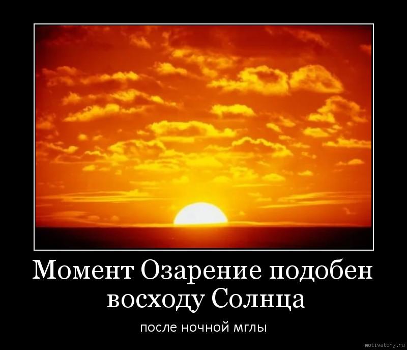 Момент Озарение подобен восходу Солнца