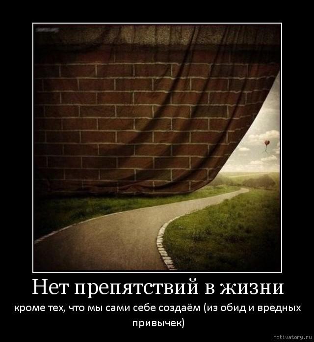 Нет препятствий в жизни