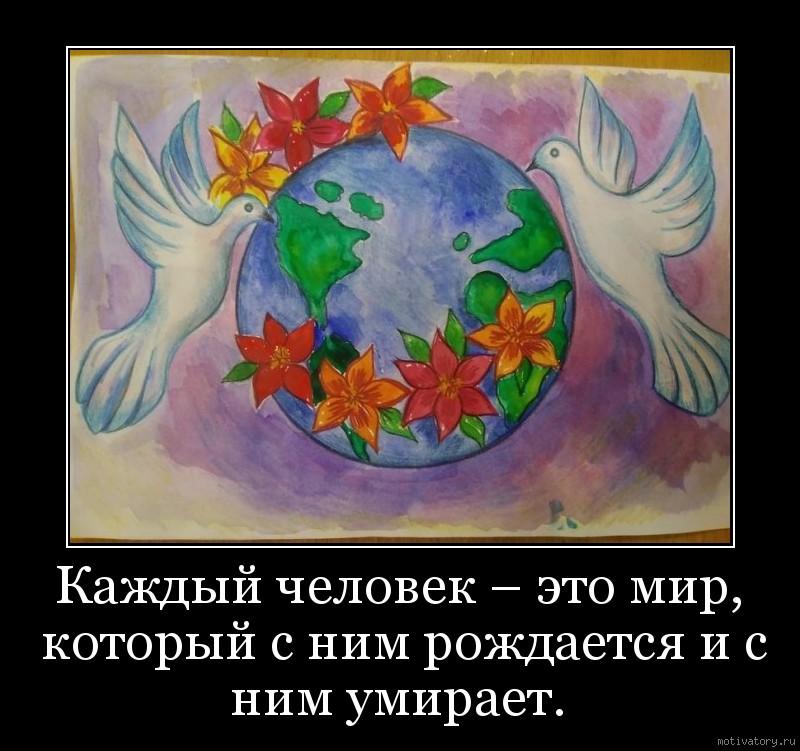 Каждый человек – это мир, который с ним рождается и с ним умирает.