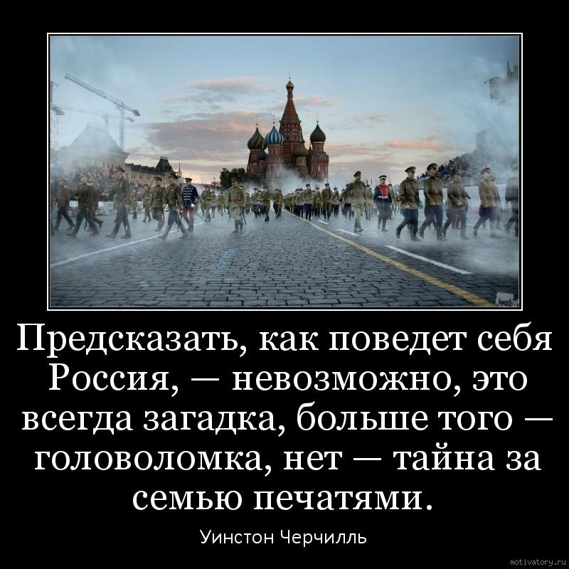 Предсказать, как поведет себя Россия, — невозможно, это всегда загадка, больше того — головоломка, нет — тайна за семью печатями.