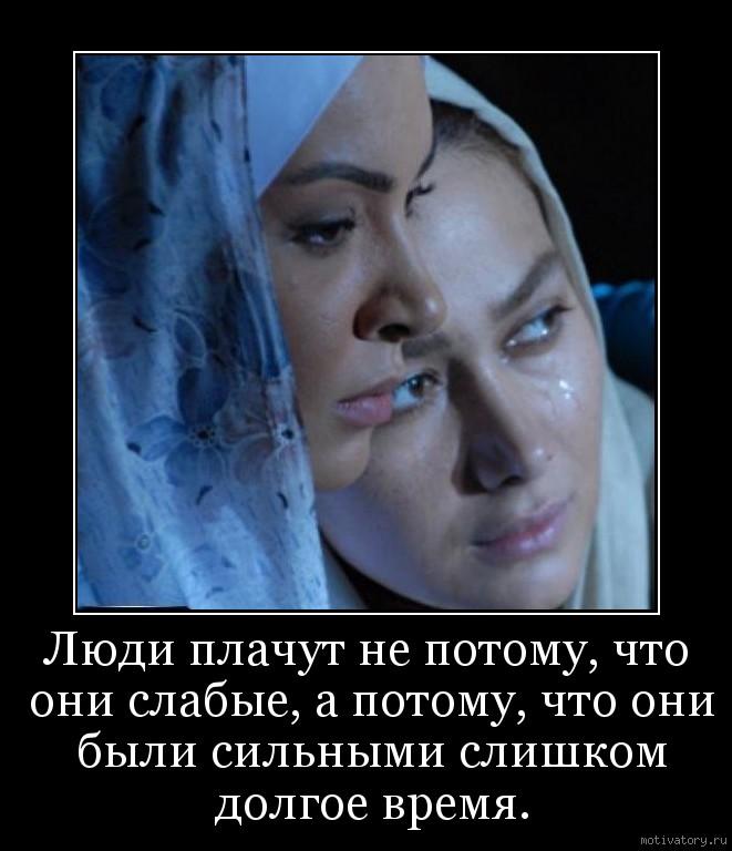 Люди плачут не потому, что они слабые, а потому, что они были сильными слишком долгое время.
