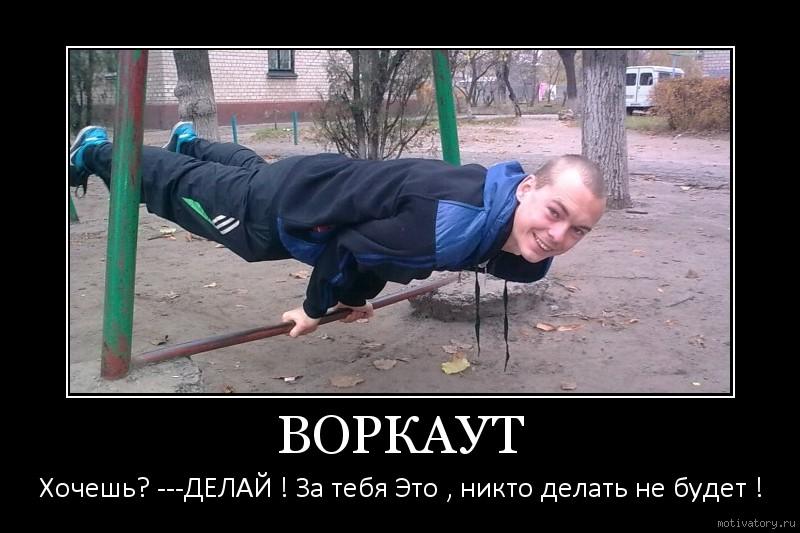 ВОРКАУТ