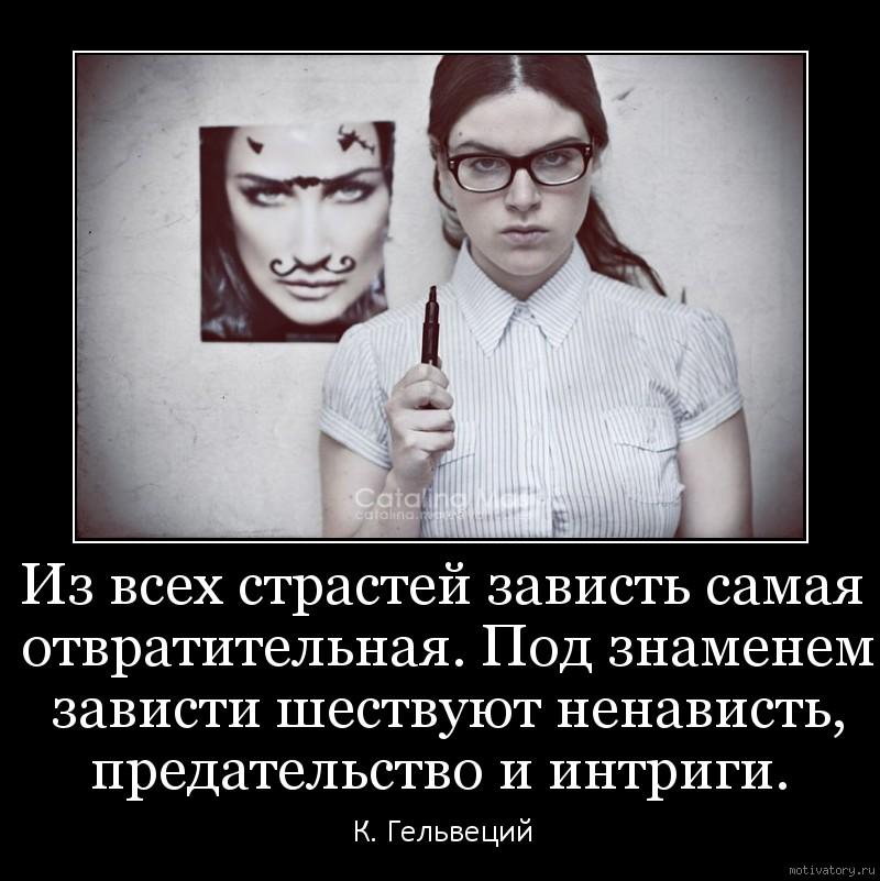 Из всех страстей зависть самая отвратительная. Под знаменем зависти шествуют ненависть, предательство и интриги.