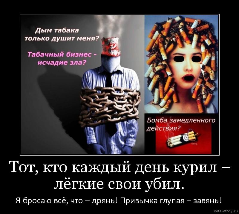 Тот, кто каждый день курил – лёгкие свои убил.