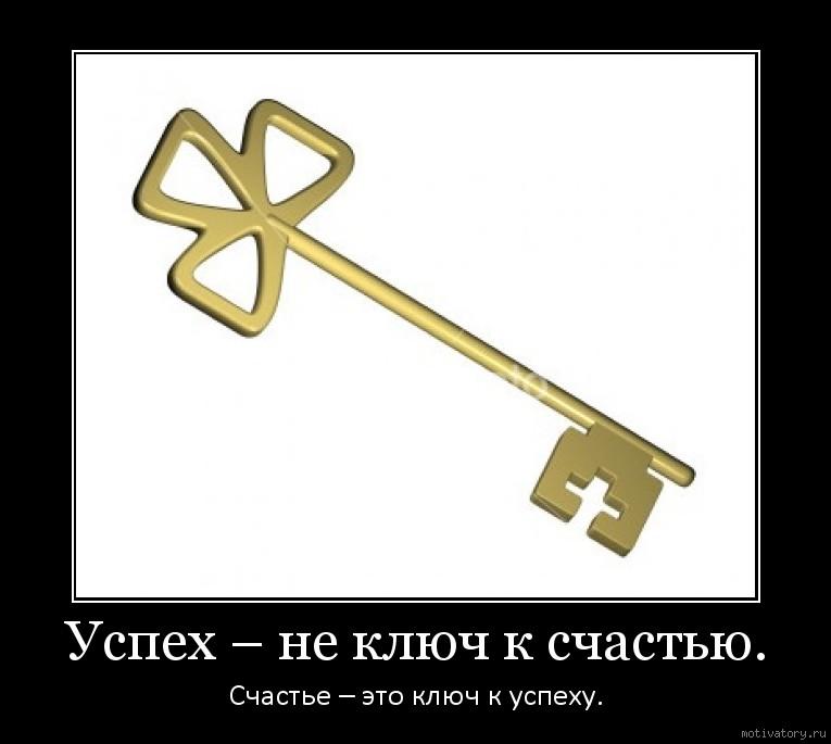 Успех – не ключ к счастью.