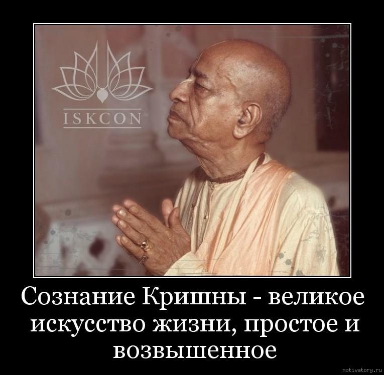 Сознание Кришны - великое искусство жизни, простое и возвышенное