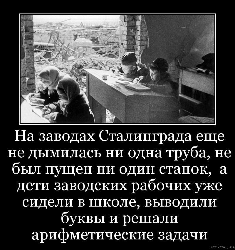 На заводах Сталинграда еще не дымилась ни одна труба, не был пущен ни один станок,  а дети заводских рабочих уже сидели в школе, выводили буквы и решали арифметические задачи