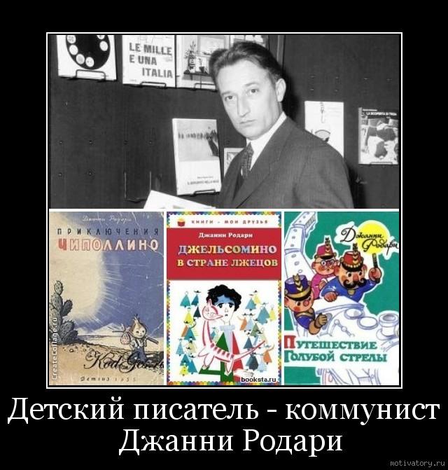 Детский писатель - коммунист  Джанни Родари