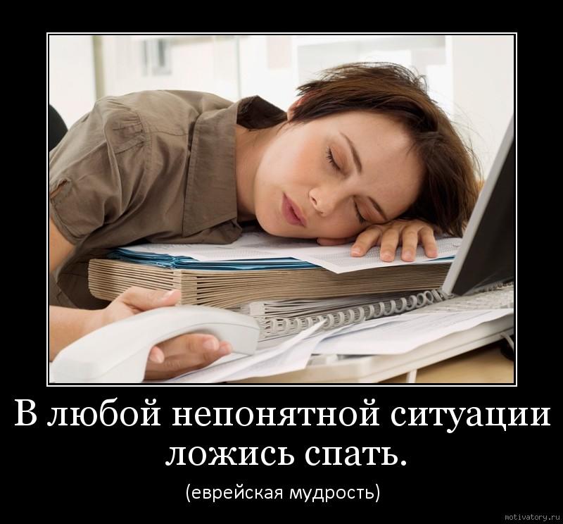 В любой непонятной ситуации ложись спать.
