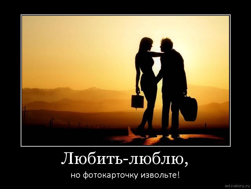 Любить-люблю,