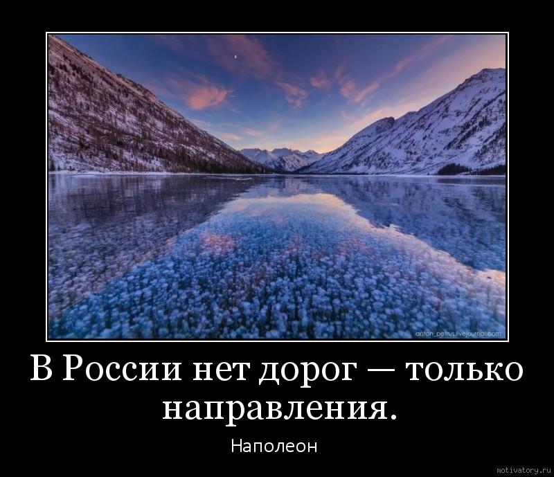 В России нет дорог — только направления.