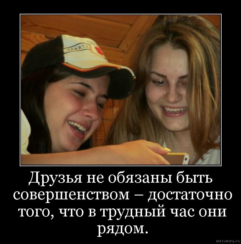 Друзья не обязаны быть совершенством – достаточно того, что в трудный час они рядом.