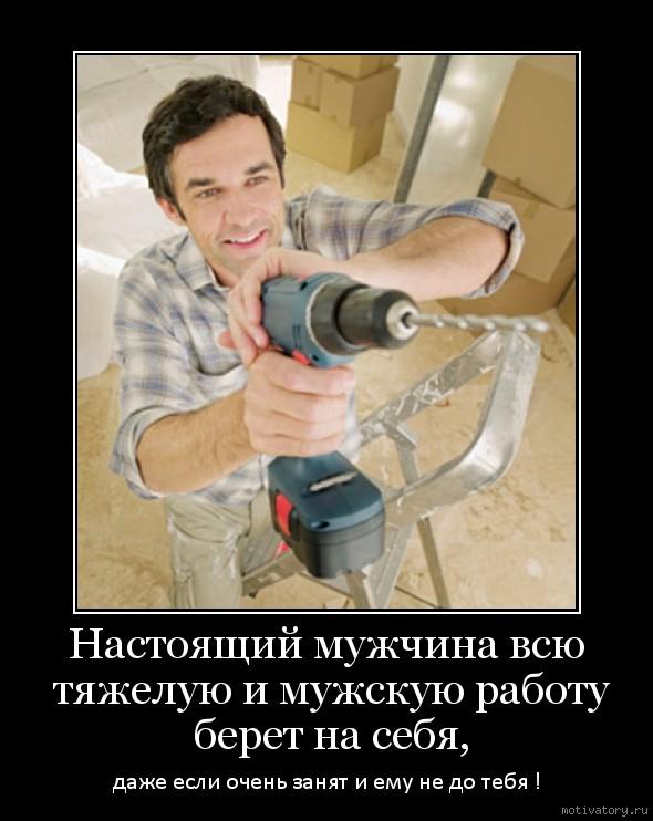 Настоящий мужчина всю тяжелую и мужскую работу берет на себя,