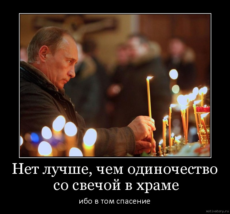 Нет лучше, чем одиночество со свечой в храме