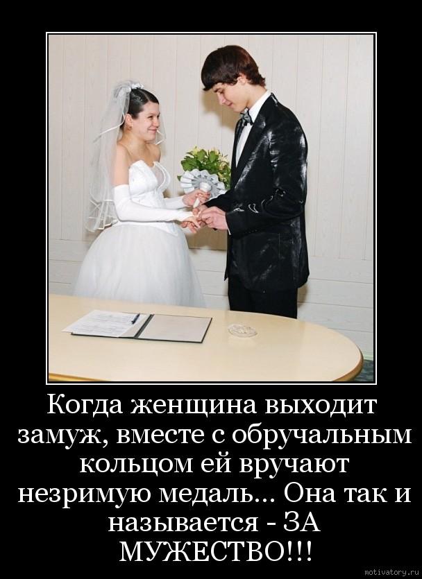 Когда женщина выходит замуж, вместе с обручальным кольцом ей вручают незримую медаль... Она так и называется - ЗА МУЖЕСТВО!!!