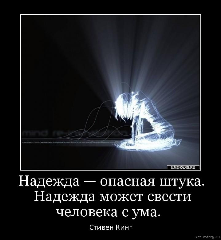 Надежда — опасная штука. Надежда может свести человека с ума.