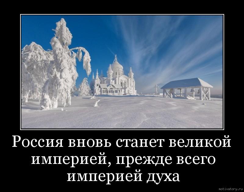 Россия вновь станет великой империей, прежде всего империей духа