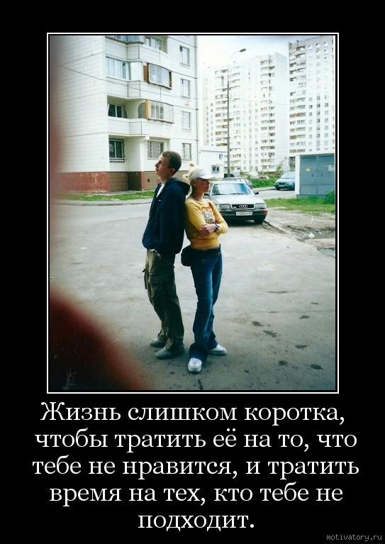 Жизнь слишком коротка, чтобы тратить её на то, что тебе не нравится, и тратить время на тех, кто тебе не подходит.