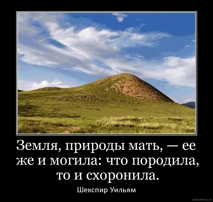 Земля, природы мать, — ее же и могила: что породила, то и схоронила.